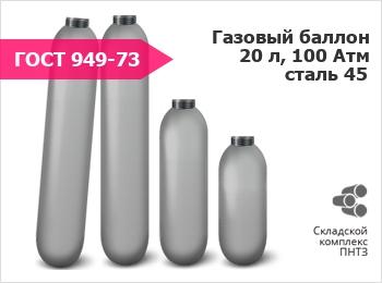 Баллон 20-100У на складе