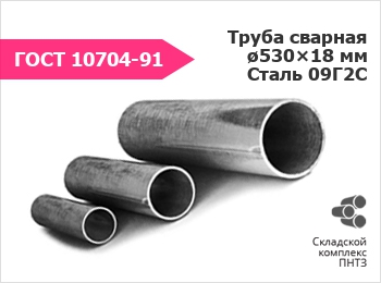 Труба сварная 530х18 ст. 09Г2С на складе