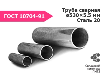 Труба сварная 530х5,5 ст. 20 на складе
