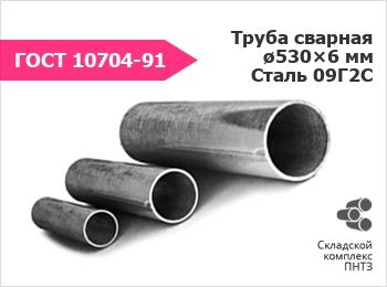 Труба сварная 530х6 ст. 09Г2С на складе