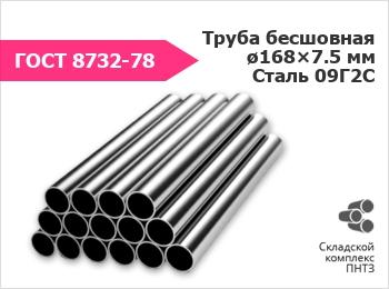 Труба бесшовная г/д 168х7,5 ст. 09Г2С на складе