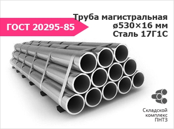 Труба магистральная 530х16 ст. 17Г1С на складе