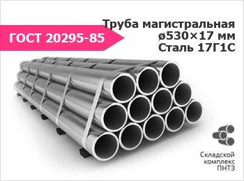 Труба магистральная 530х17 ст. 17Г1С на складе